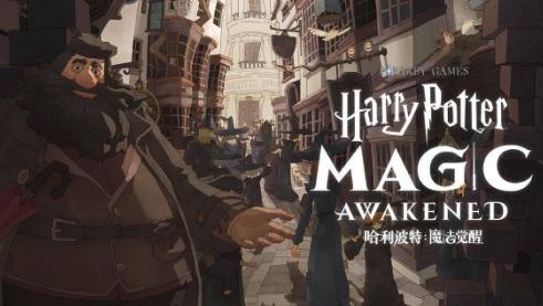 哈利波特魔法觉醒ios和安卓能一起玩吗