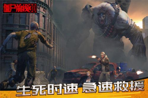 《僵尸前线3D》萌新入门攻略