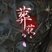 葬花·暗黑桃花源